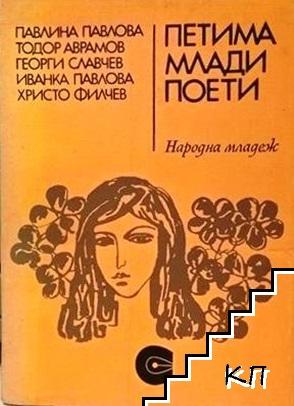 Петима млади поети