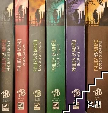 Академия за вампири. Книга 1-6