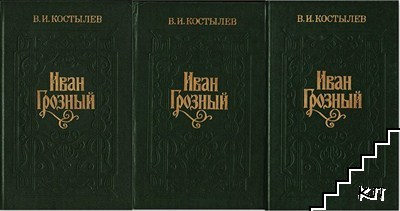 Иван Грозный. Книга 1-3