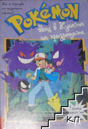 Pokemon: Нощ в Кулата на призраците