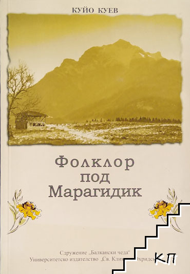Фолклор под Марагидик