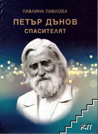 Петър Дънов-Спасителят