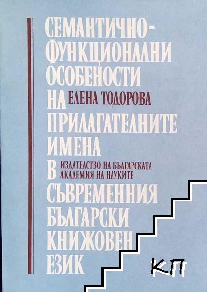 Семантично-функционални особености на прилагателните имена в съвременния български книжовен език