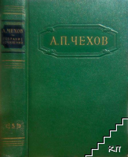 Собрание сочинений в двенадцати томах. Том 5: Рассказы 1887
