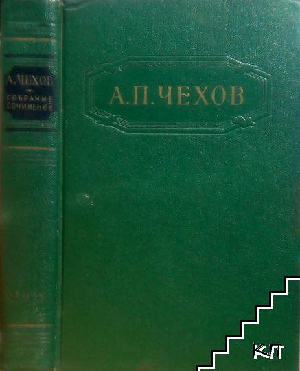 Собрание сочинений в двенадцати томах. Том 9: Пьесы 1886-1904
