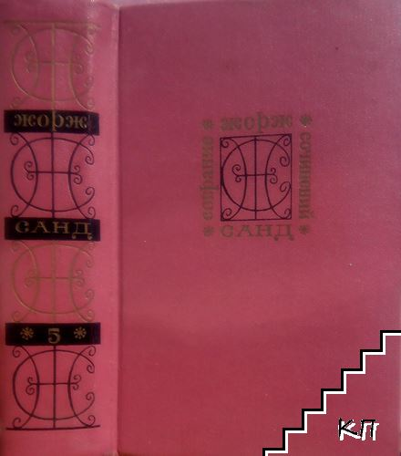 Собрание сочинений в девяти томах. Том 5: Консуэло