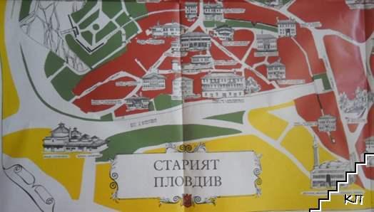 Старият Пловдив (Допълнителна снимка 1)
