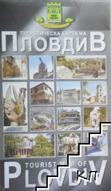 Туристическа карта на Пловдив
