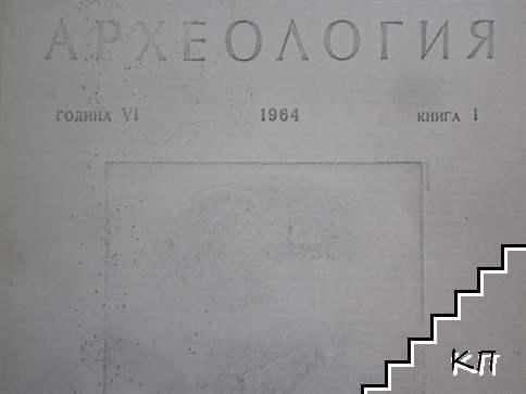 Археология. Бр. 1-4 / 1964