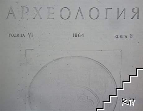 Археология. Бр. 1-4 / 1964 (Допълнителна снимка 1)