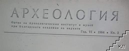 Археология. Бр. 1-4 / 1964 (Допълнителна снимка 2)