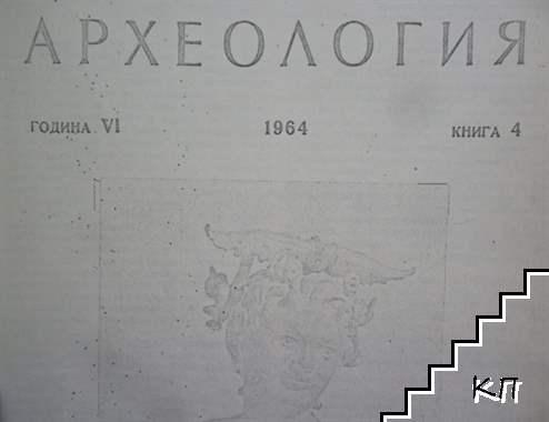 Археология. Бр. 1-4 / 1964 (Допълнителна снимка 3)