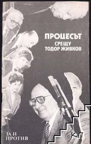 Процесът срещу Тодор Живков: За и против