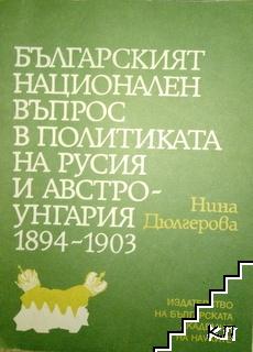 Българският национален въпрос в политиката на Русия и Австро-Унгария 1894-1903