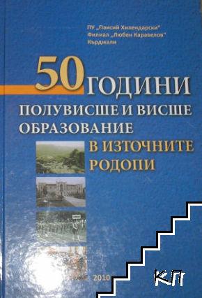 50 години полувисше и висше образование в Източните Родопи