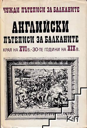 Чужди пътеписи за Балканите. Том 7: Английски пътеписи за Балканите