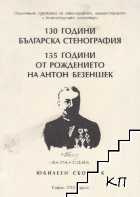 130 години българска стенография. 155 години от рождението на Антон Безеншек