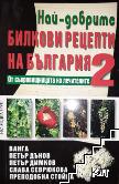 Най-добрите билкови рецепти на България. Книга 2