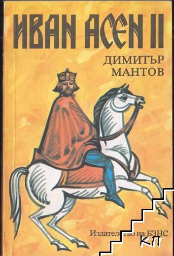 Иван Асен II - цар и самодържец