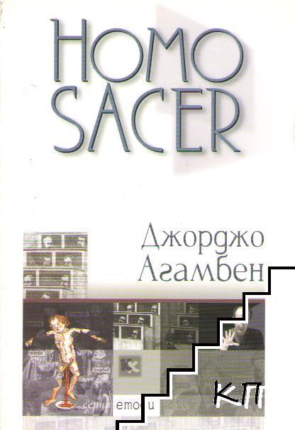Homo sacer: Суверенната власт и оголеният живот