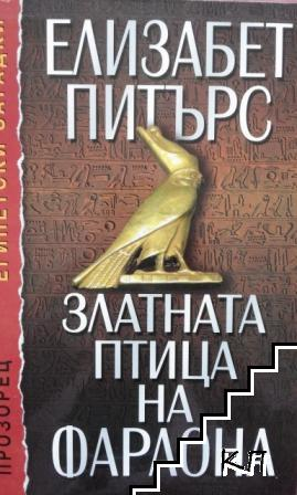 Златната птица на фараона