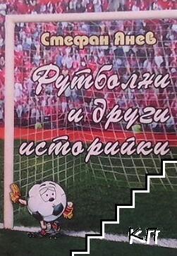 Футболни и други историйки