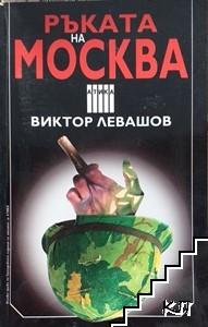 Ръката на Москва