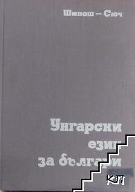Унгарски език за българи