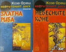 Нефритеният диск. Книга 1-2