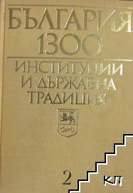 България 1300. Институции и държавна традиция. Том 2