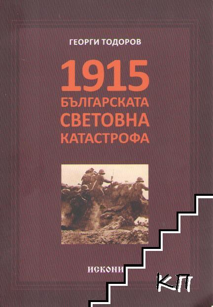1915: Българската световна катастрофа