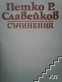 Съчинения в осем тома. Том 5: Публицистика