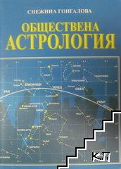 Обществена астрология