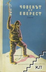 Човекът от Еверест