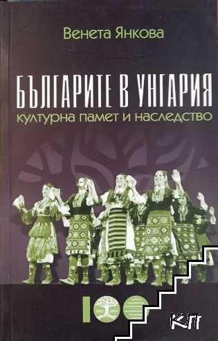 Българите в Унгария