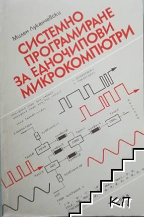 Системно програмиране за едночипови микрокомпютри