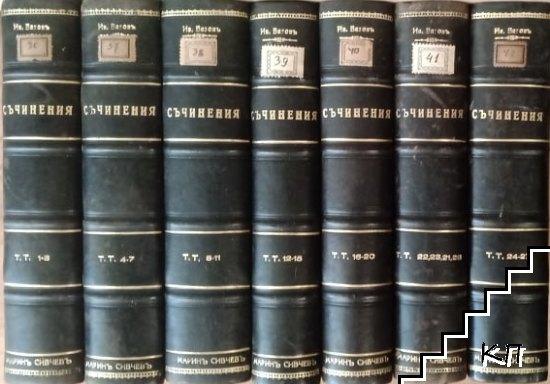 Пълно събрание съчиненията на Ивана Вазовъ въ двадесетъ и осемъ тома. Томъ 1-28