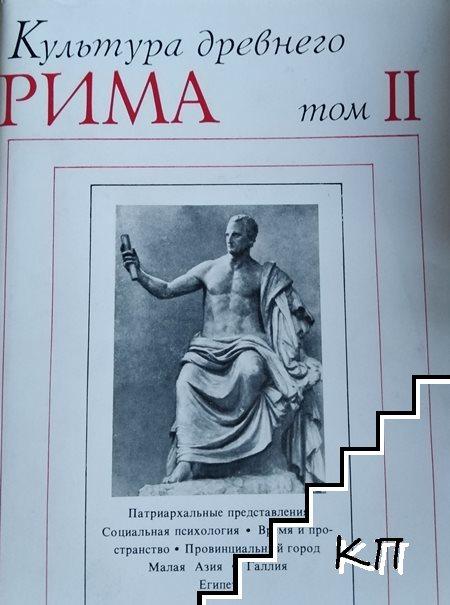 Культура древнего Рима. Том 2
