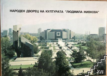 """Народен дворец на културата """"Людмила Живкова"""""""
