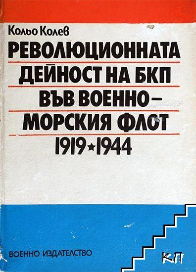 Революционната дейност на БКП във Военноморския флот 1919-1944