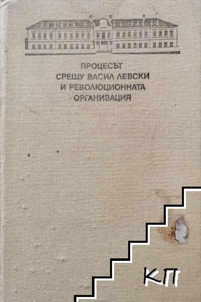 Процесът срещу Васил Левски и революционната организация