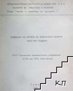 Резюмета на отчети за разкопани обекти през 1972 година