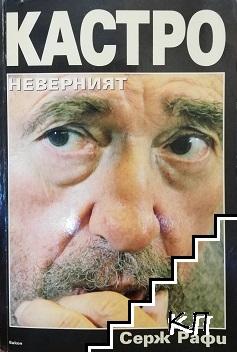 Кастро Неверният