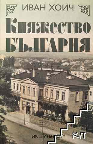 Княжество България