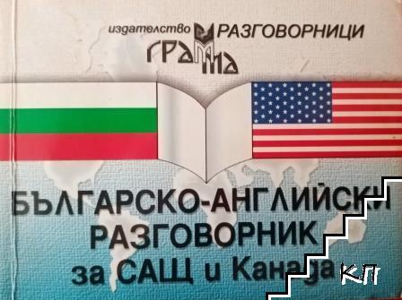 Българско-английски разговорник за САЩ и Канада