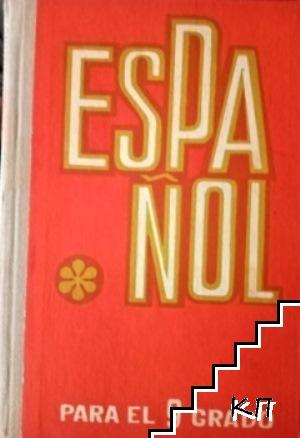 Español para el 9. Grado