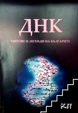 ДНК - митове и легенди на българите. Книга 2