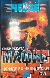 Сибирската мафия