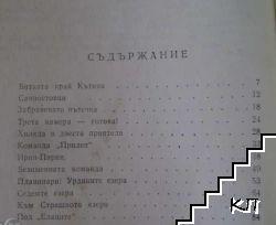 """Команда """"Прилеп"""" (Допълнителна снимка 3)"""