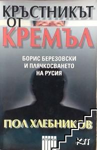 Кръстникът от Кремъл